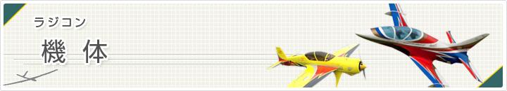 ラジコン機体カテゴリ