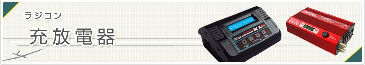 ラジコン充放電カテゴリ