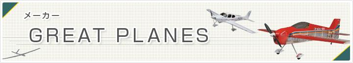 GREAT PLAINES ラジコン飛行機