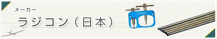 ラジコン飛行機 日本メーカー