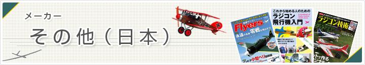 ラジコン飛行機メーカー 日本