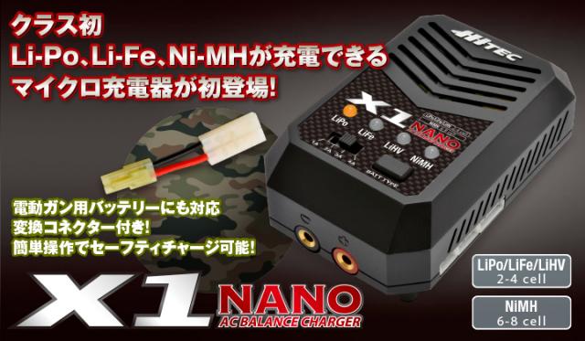 ACバランスチャージャーX1 NANO